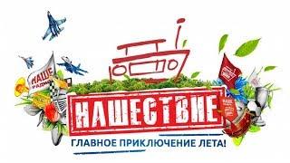 #НАШЕСТВИЕ2017 - ГЛАВНЫЙ ОТЧЕТ! С Нифёдом и Белкой