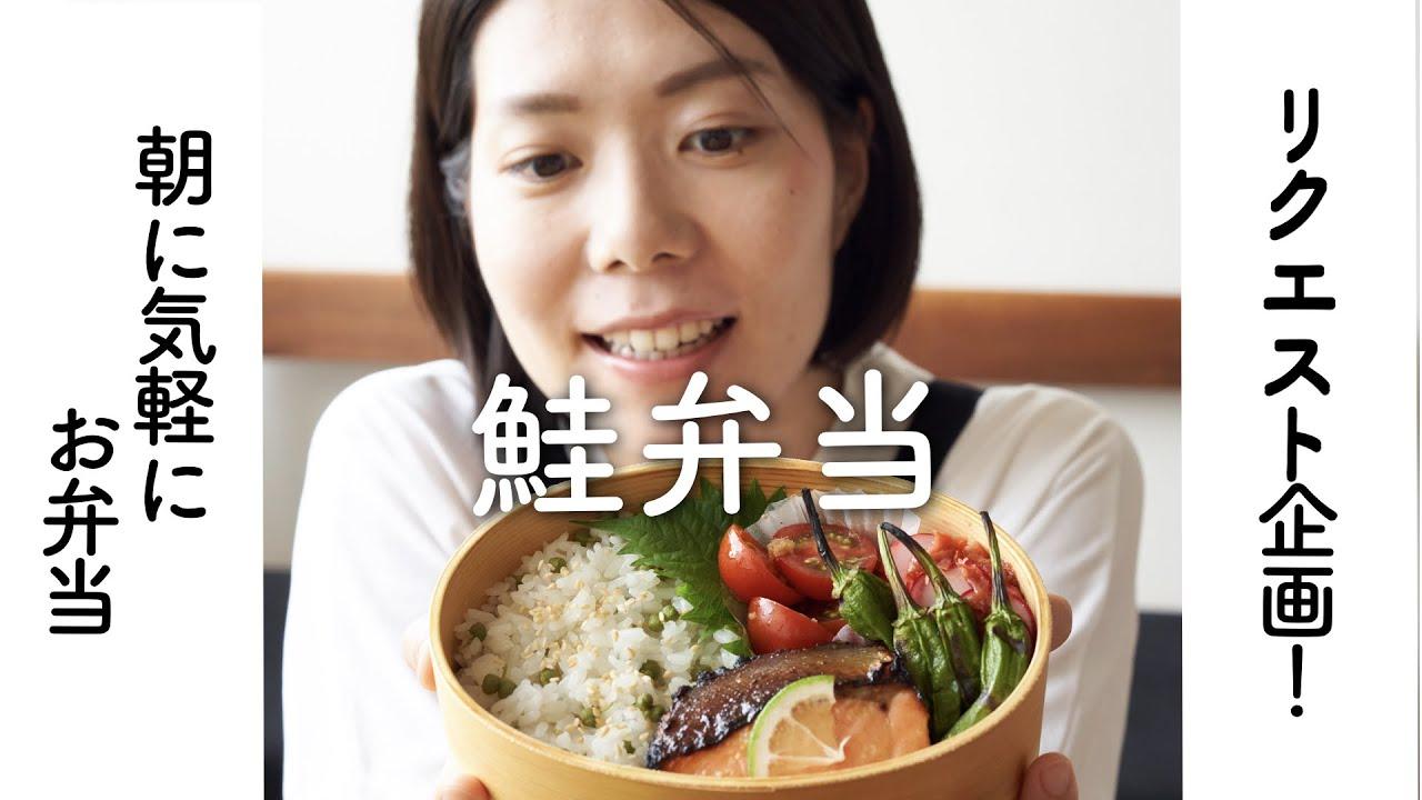 【リクエスト企画!】鮭のみそ漬焼き弁当のレシピ・作り方