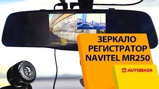 зеркало с видеорегистратором Navitel MR250. Автомобильный видеорегистратор