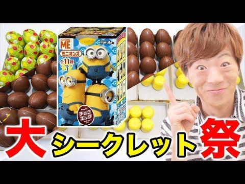 チョコエッグ ミニオンズ100個開封!まさかの大シークレット祭!!