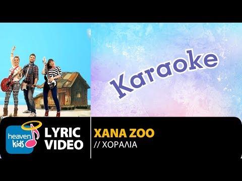 XANA ZOO - ΧΟΡΑΛΙΑ | ΗORALIA (KARAOKE)