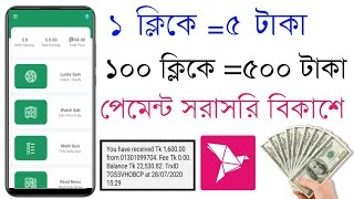 Bangladeshi best online income Apps 2020 || How to earn money online at home || BKash payment Apps