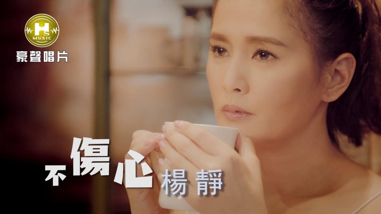【首播】楊靜-不傷心(官方完整版MV) HD