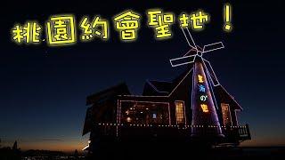 桃園約會聖地!坑口彩繪村+星海之戀【Lee Vlog】