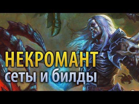 Diablo III — Обзор некроманта, все сеты и популярные билды