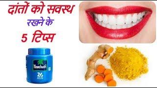Teeth Care in Hindi | दांतों को सवस्थ रखने के 5 टिप्स | Teeth Cleaning at Home | Teeth Caring Tips