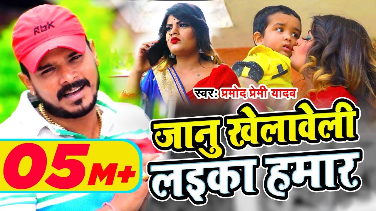 #VIDEO SONG | जानु खेलावेली लइका हमार | #Pramod Premi Yadav New Song | Janu Khelaveli Laika Hamar