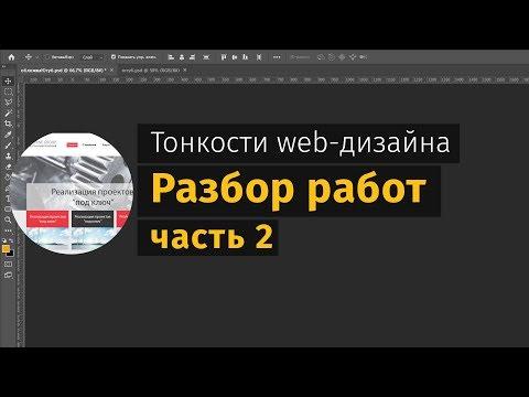 Разбор работы веб-дизайнера ( часть 2 ) Тонкости веб-дизайна
