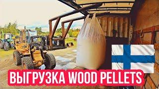 Выгрузка Wood pellets. Западная часть Финляндии 🇫🇮