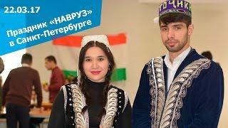 видео Что за праздник Навруз