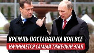 Кремль поставил на кон все. Начинается самый тяжелый этап
