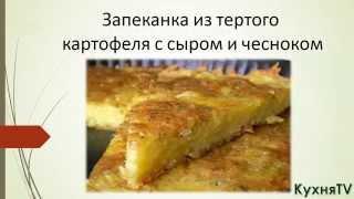 Кулинарный рецепт Гарнира Запеканка из тертого картофеля с сыром и чесноком.