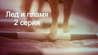 """""""Лед и пламя """" 2 серия"""
