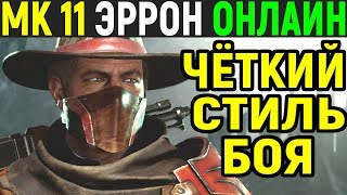 Mortal Kombat 11 Erron Black Online / Мортал Комбат 11 Эррон Блэк Онлайн