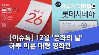 [이슈톡] 12월 '문화의 날' 하루 미룬 대형 영화관…