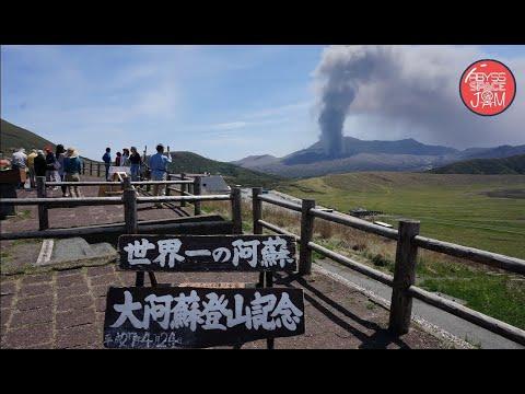 2015 Road Trip to Japan Kyushu (Fukuoka Aso Kumamoto Nagasaki Saga) 日本九州自駕遊(福岡阿蘇熊本長崎佐賀) 22-27/4/2015