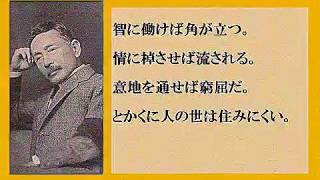 夏目漱石の名言、名文をゆっくり歌わせてみました.
