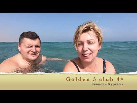 Golden 5 Club пляж / Египет 2020 / Хургада 2020