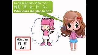 Learn Mandarin Chinese Online Free Lesson 24 Do