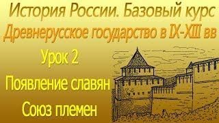 Древнерусское государство в IХ-ХIII вв. Появление славян. Союз племен. Урок 2