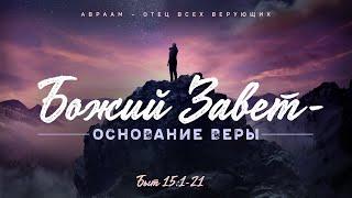 Фото Бытие: 44. Божий Завет — основание веры (Алексей Коломийцев)