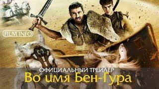 Во имя Бен-Гура (2016) Официальный трейлер