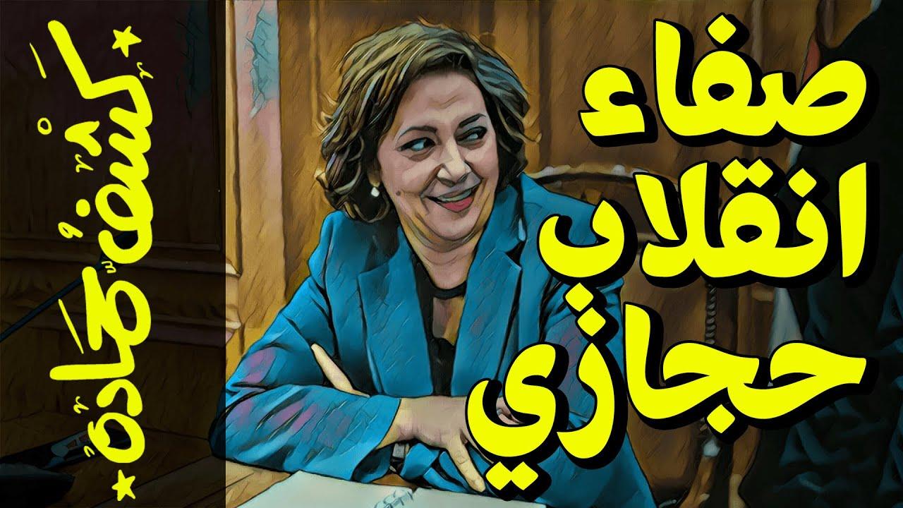 {كشف حمادة}(63) صفاء انقلاب حجازي
