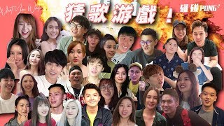 Youtuber有說唱!30網紅藝人一起猜歌!  ft. Jeff & Inthira, TiffwithMi, Cody, 彤彤, 尚進, YBB, Joey Leong(还有很多写不下怎么办)