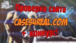 Проверка Cases4real ДАЛАДНО САЙТ НЕ НА*б? + Мега Рзыгрыш!!!!
