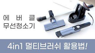 에버클 파워 레볼루션 2in1 무선 청소기 LH-01 …