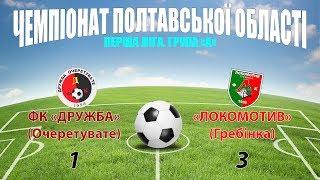 «Дружба» – «Локомотив»: 1:3