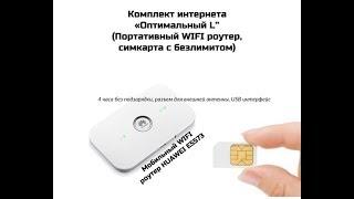 ✅ Мобильный карманный роутер HUAWEI E5573  в  комплекте с безлимитом!