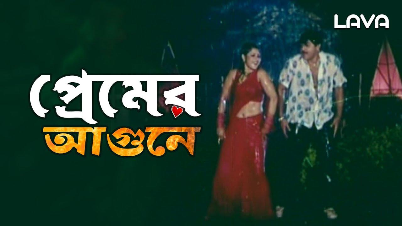 Premer Agune | প্রেমের আগুনে | Challenge er Mukhe | Rubel | Amit Hasan | Bangla Movie Song