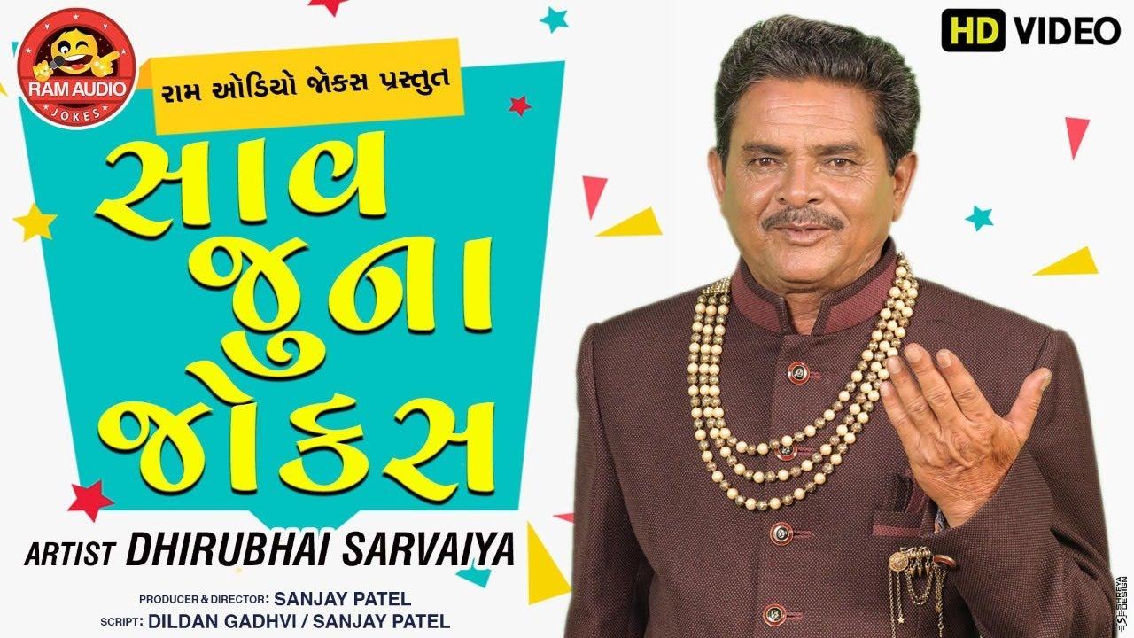 Saav Juna Jokes ||Dhirubhai Sarvaiya ||Gujarati Comedy ||Ram Audio Jokes