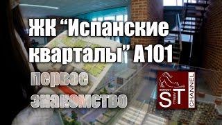 """Новостройки: ЖК """"Испанские Кварталы, А101""""  от 21.02.2016"""