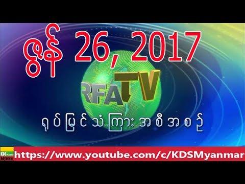 RFA Burmese TV News, June 26, 2017