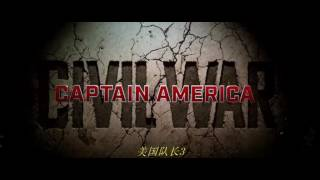 End Credits - Captain America: Civil War (2016)