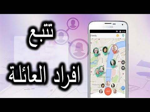 تحديد مكان الشخص من رقم الهاتف فقط تتبع عائلتك مجانا Youtube