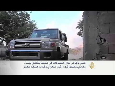 قتلى وجرحى أثناء اشتباكات بمدينة بنغازي