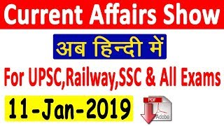 10.00 PM Daily Current Affairs Show - 11-Jan-2019   Current Affairs Analysis In Hindi By Dheeraj Sir