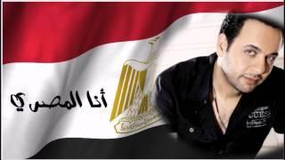 """بالفيديو..مصطفى قمر يطرح أغنية """"أنا المصرى"""" احتفالاً بقناة السويس الجديدة"""