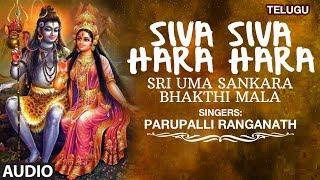 Siva Siva Hara Hara Song | Parupalli Ranganath |  Sri Uma Sankara Bhakthi Mala | Telugu Bhakti Songs