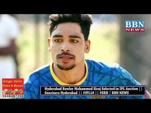 Hyderabad Bowler Mohammed Siraj Selected in IPL Auction   Sunrisers Hyderabad   IPL10   BBN NEWS