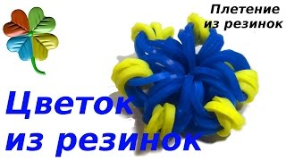 Цветок из резинок.  ♣Klementina Loom♣ Урок 33. Фигурки из резинок.
