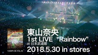 東山奈央 1st LIVE「Rainbow」at 日本武道館 ライブBlu-ray プロモーション映像