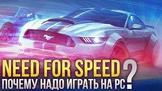 Need For Speed Почему надо играть на PC