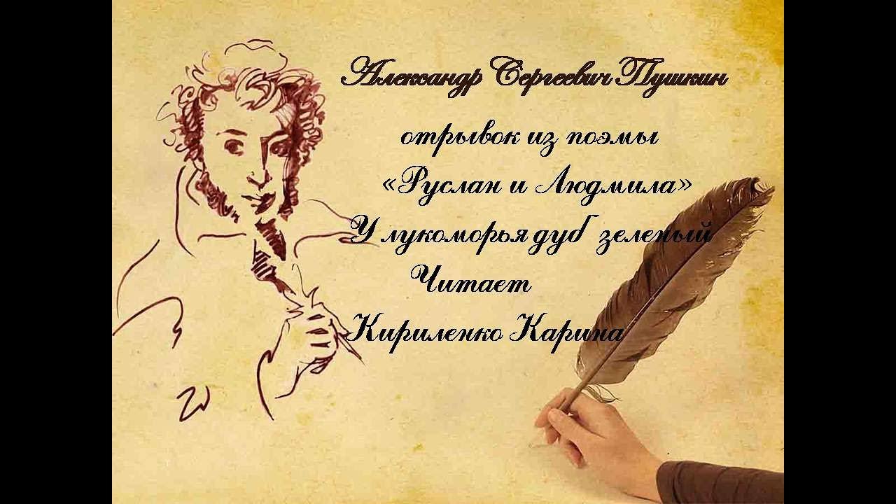 А. С. Пушкин отрывок из поэмы «Руслан и Людмила» У ...