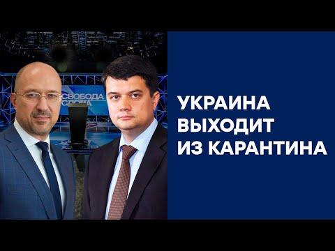 СВОБОДА СЛОВА — Украина выходит из карантина. Последствия пандемии — ОНЛАЙН ТРАНСЛЯЦИЯ от 18.05.20 - Видео онлайн