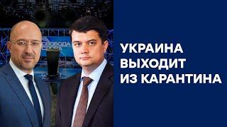 СВОБОДА СЛОВА — Украина выходит из карантина. Последствия пандемии — ОНЛАЙН ТРАНСЛЯЦИЯ от 18.05.20