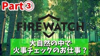 【FireWatch Part③】ハダカ水浴び中の女の子たちから変態扱いされるw